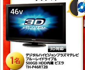 3D対応 デジタルハイビジョンプラズマテレビ ブルーレイドライブ&500GB HDD内蔵 ビエラ TH-P46RT2B 1名