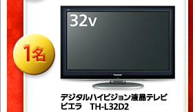 デジタルハイビジョン液晶テレビ ビエラ TH-L32D2 1名