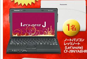 ノートパソコン レッツノート(Let'snote) CF-J9NYABHR 1名