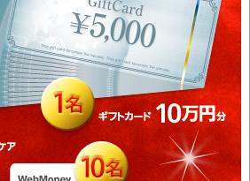 ギフトカード 10万円分 1名