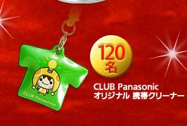 CLUB Panasonic オリジナル 携帯クリーナー 120名