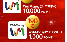 WebMoney(ウェブマネー)10,000 POINT 10名 WebMoney(ウェブマネー)1,000 POINT 190名