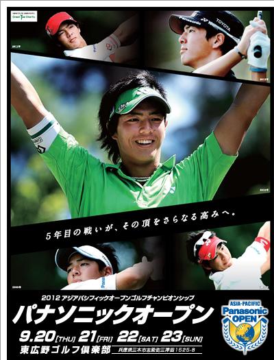 2012 アジアパシフィックオープンゴルフチャンピオンシップ パナソニック オープン