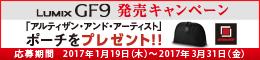 LUMIX GF9 発売キャンペーン