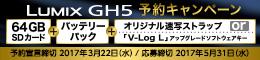 LUMIX GH5 予約キャンペーン