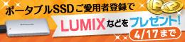 ポータブルSSD RP-SUDシリーズ 新生活スタートキャンペーン