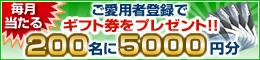 毎月ご愛用者登録でギフト券プレゼント200名様に5000円分bnr_aiyo_gift