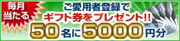 毎月ご愛用者登録でギフト券プレゼント50名様に5000円分bnr_aiyo_gift