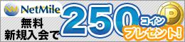 ネットマイル新規会員登録で250コイン