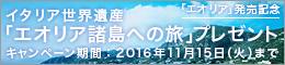 エアコン「エオリア」発売記念キャンペーン