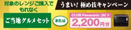 【レンジ】うまい!極め技キャンペーン