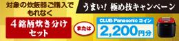 【炊飯器】うまい!極め技キャンペーン