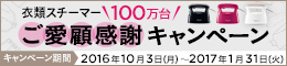 衣類スチーマー100万台ご愛顧キャンペーン