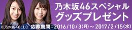 乃木坂46応援力チャージキャンペーン