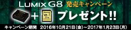 LUMIX G8 発売キャンペーン