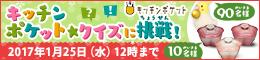 キッチンポケット☆クイズに挑戦!